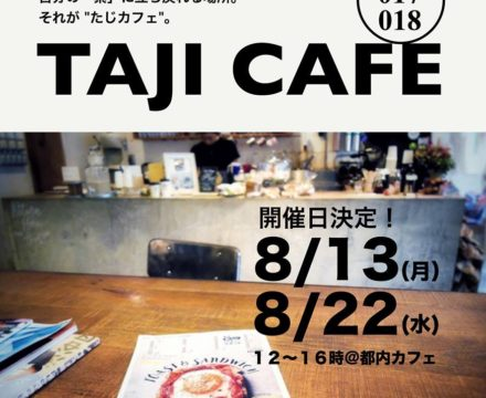 【8月】たじカフェの開催日が決定しましたよー!