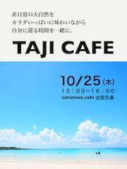 【特別開催!】10月25日(木)「宮古島」でたじカフェやります!