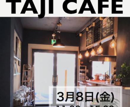 【開催情報(3月)】出張たじカフェvol.027