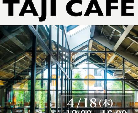【開催報告vol.30】日本人による、日本人のための珈琲を追求するカフェ。