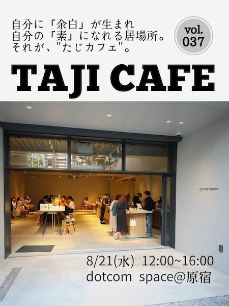 【開催案内vol.37】最先端テクノロジーと、カフェが融合した空間。