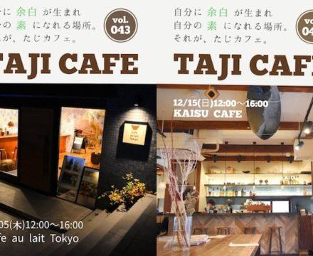 【開催案内vol.43/44】今年最後のたじカフェ便りとなりました♪